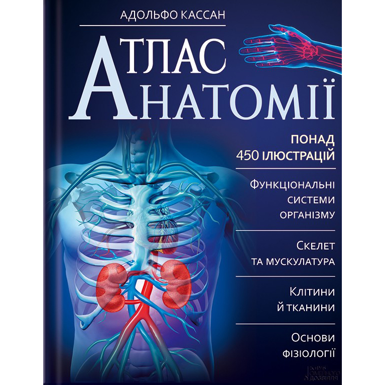 купити Атлас анатомії онлайн