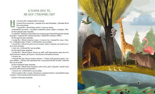 Біблійні історії для дітей 1