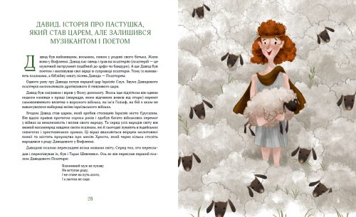 Біблійні історії для дітей 3