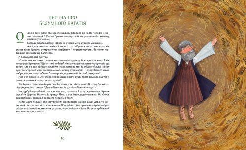 Біблійні історії для дітей 4
