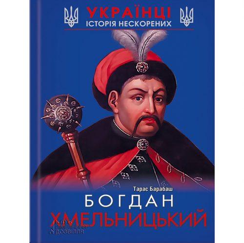 Богдан хмельницький біографія купити