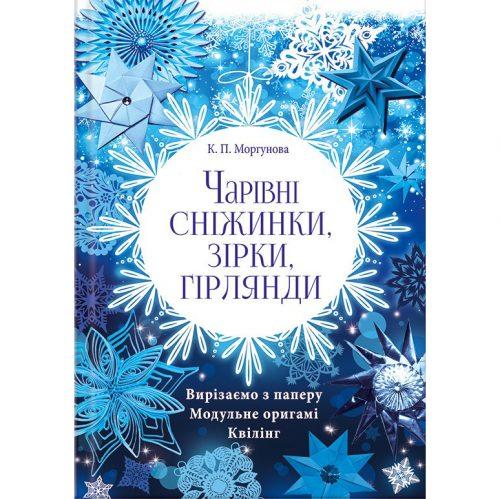 Чарівні сніжинки, зірки, гірлянди книга купити