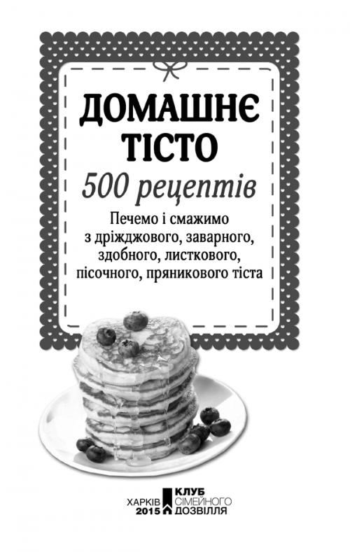 Домашнє тісто рецепти 1