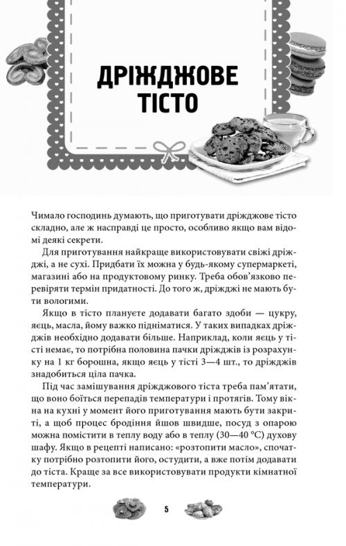 Домашнє тісто рецепти 2