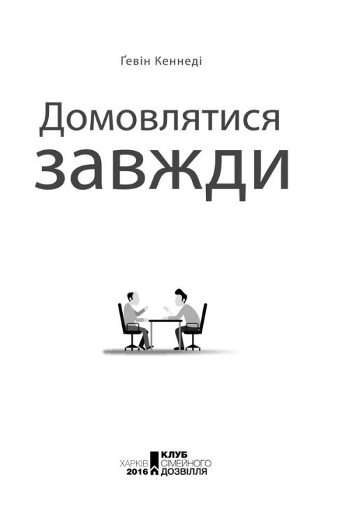 Домовлятися завжди книга (1)