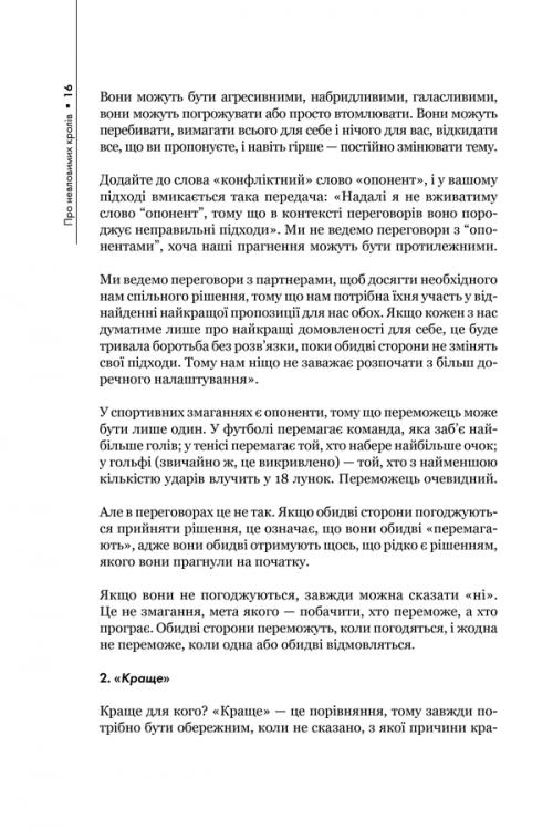 Домовлятися завжди книга (8)
