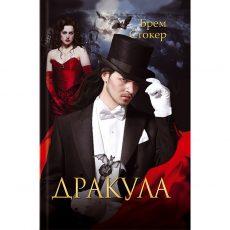Купити книгу Дракула, Брем Стокер в інтернет магазині