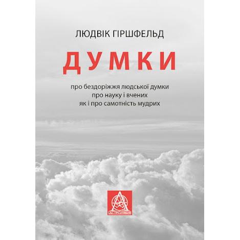 купити книгу Думки