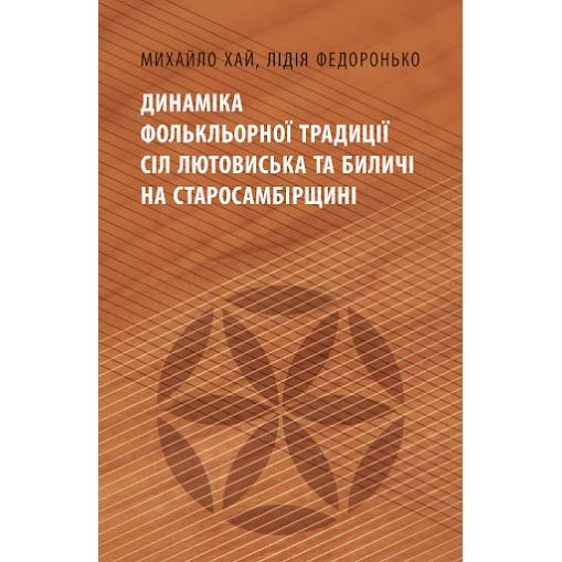 купити книгу Динаміка фолькльорної традиції сіл Лютовиська та Биличі на Старосамбірщин