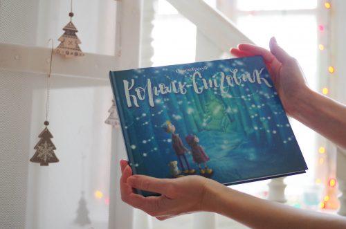 Дитяча книга король сніговик 2