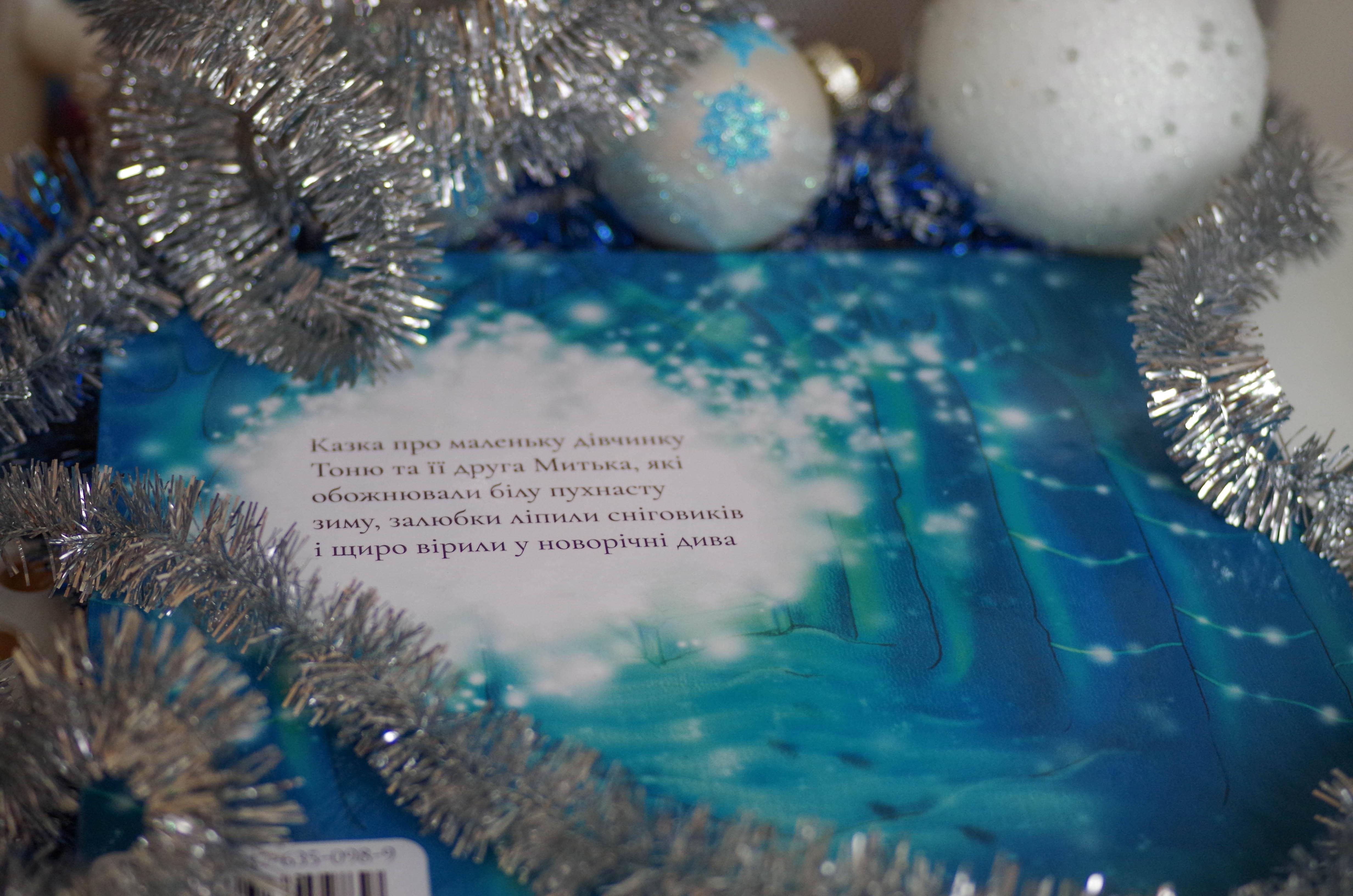 Дитяча книга король сніговик 4