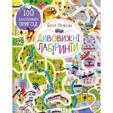 Купити дитячу головоломку Дивовижні лабіринти, Бекі Вілсон в інтернет магазині книг