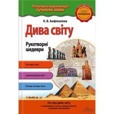 Купити енциклопедію Дива світу. Рукотворні шедеври в інтернет магазині книг Bukio
