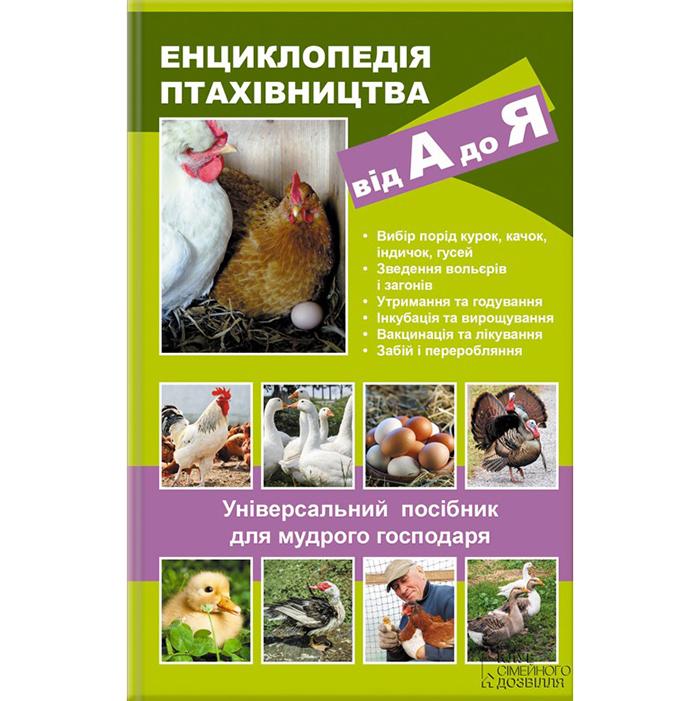 Купит Енциклопедія птахівництва в інтернет магазині книг