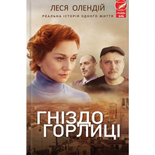 Гніздо горлиці книга, фільму, купити онлайн