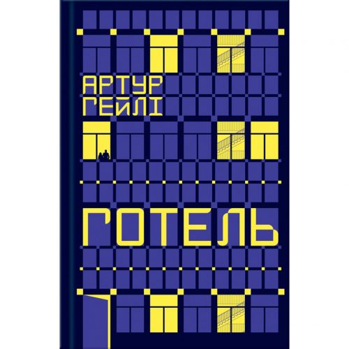 Купити книгу Готель, Артур Гейлі