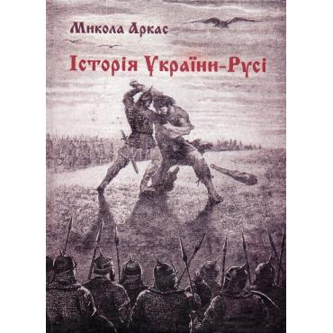 Історія України-Русі книга купити