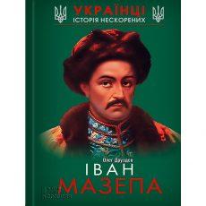 Іван Мазепа біографія купити книгу