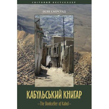 купити Кабульський книгар книга