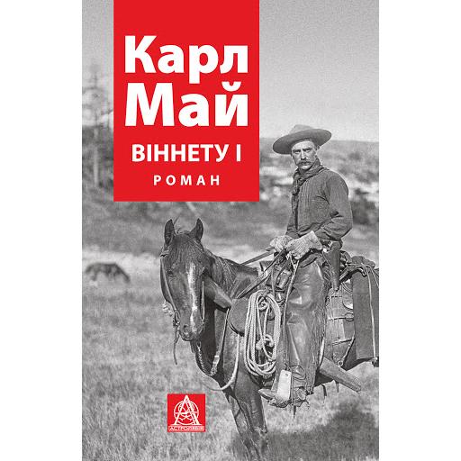 купити книгу Карл Май віннету І Роман