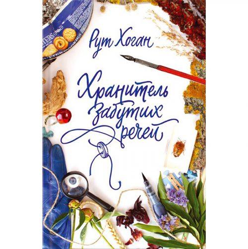 Купити книгу Хранитель забутих речей, Рут Хоган в інтернет-магазині Bukio