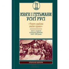 Купити книгу Князі і гетьмани усієї Русі в інтернет-магазині Bukio