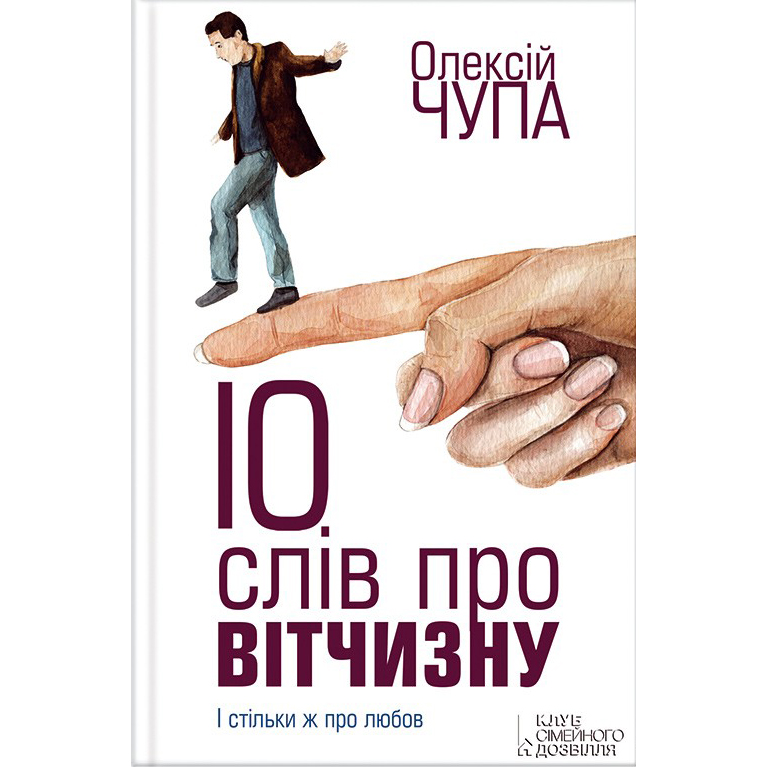книга 10 слів про вітчизну