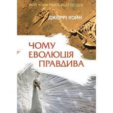 Купити книгу Чому еволюція правдива онлайн наш формат