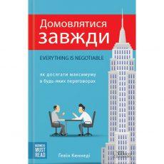 Купити книгу Домовлятися завжди. Як досягати максимуму в будь-яких перемовинах в інтернет магазині книг Bukio