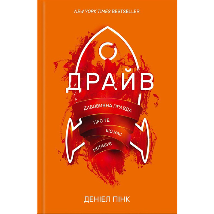 книга Драйв, мотивація, Деніел Пінк, купити в інтернет магазині книг Bukio