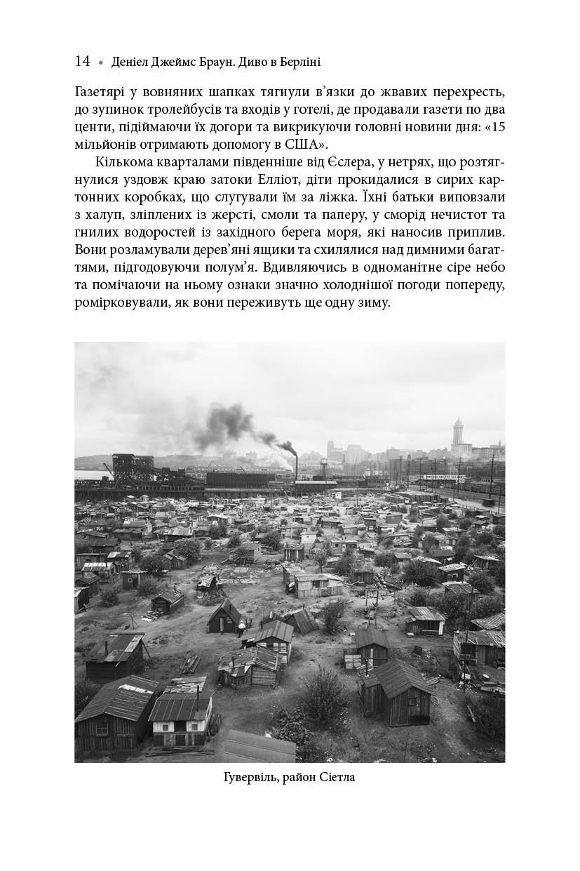 книга диво в берліні деніел браун наш формат 14