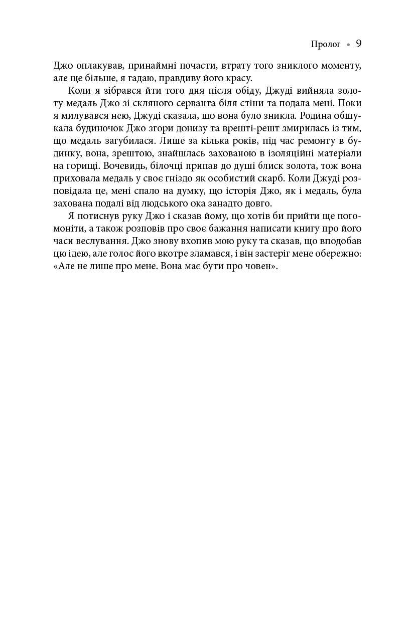 книга диво в берліні деніел браун наш формат 9