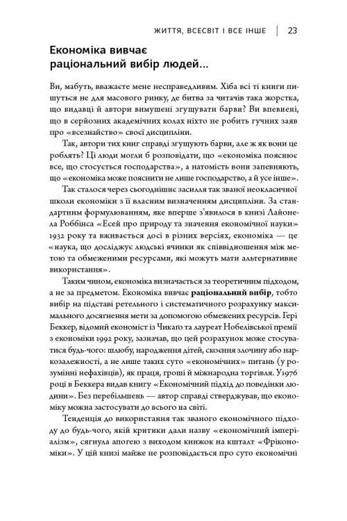 книга Економіка. Інструкція з використання 6