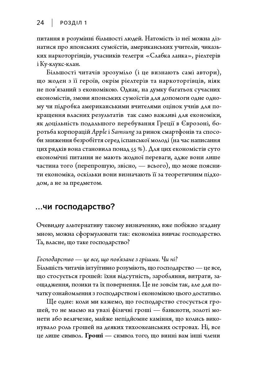 книга Економіка. Інструкція з використання 7