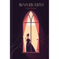 Купити книгу Яблуневі квіти, Юрій Кирик в інтернет-магазині Bukio