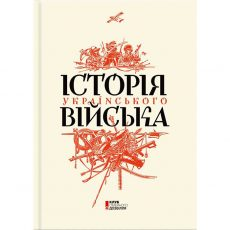 Купити книгу Історія українського війська в інтернет магазині Bukio