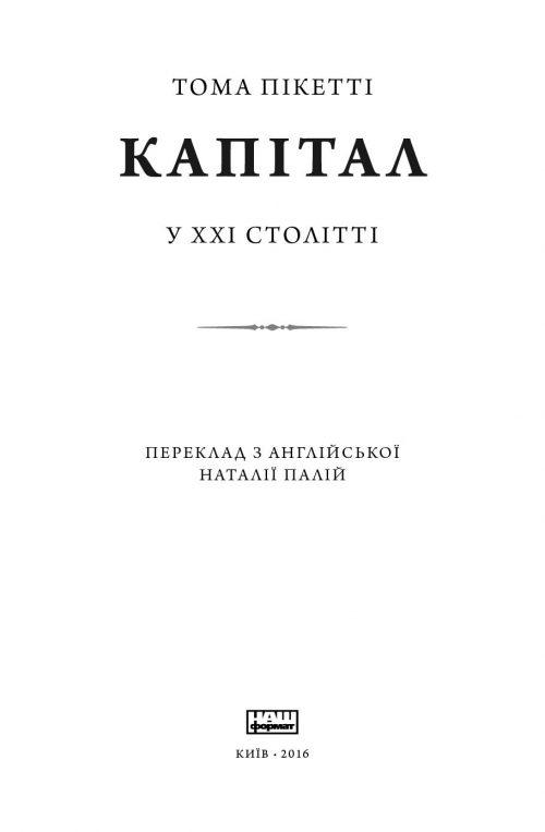 Книга капітал 21 століття томас пікетті 1