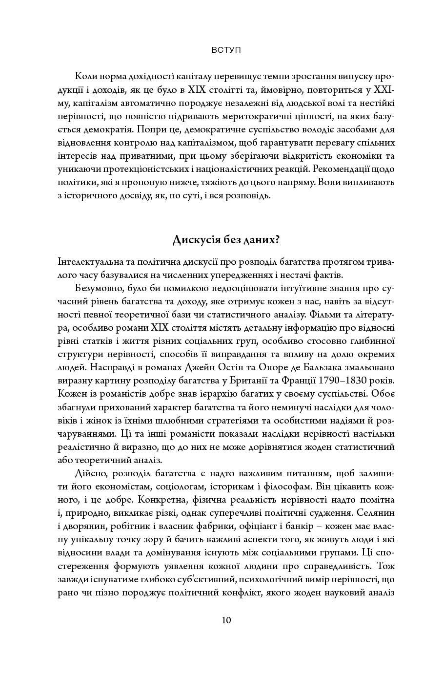 Книга капітал 21 століття томас пікетті 10