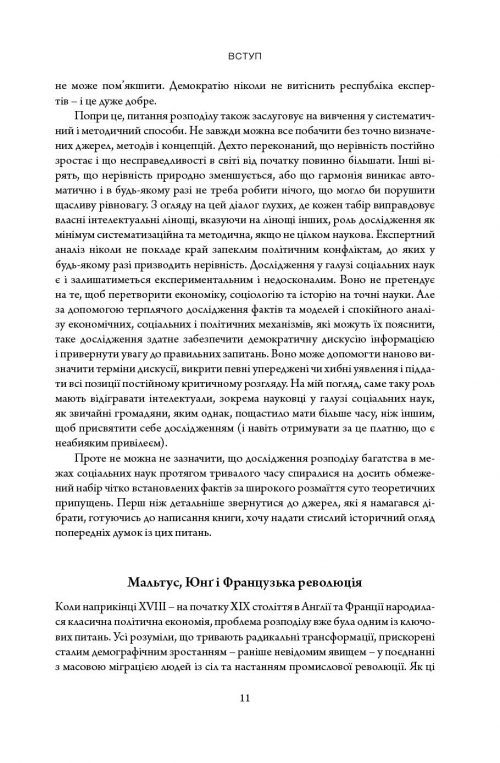Книга капітал 21 століття томас пікетті 11