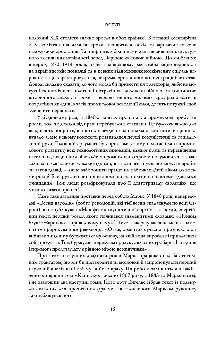 Книга капітал 21 століття томас пікетті 16