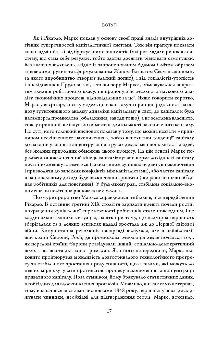 Книга капітал 21 століття томас пікетті 17