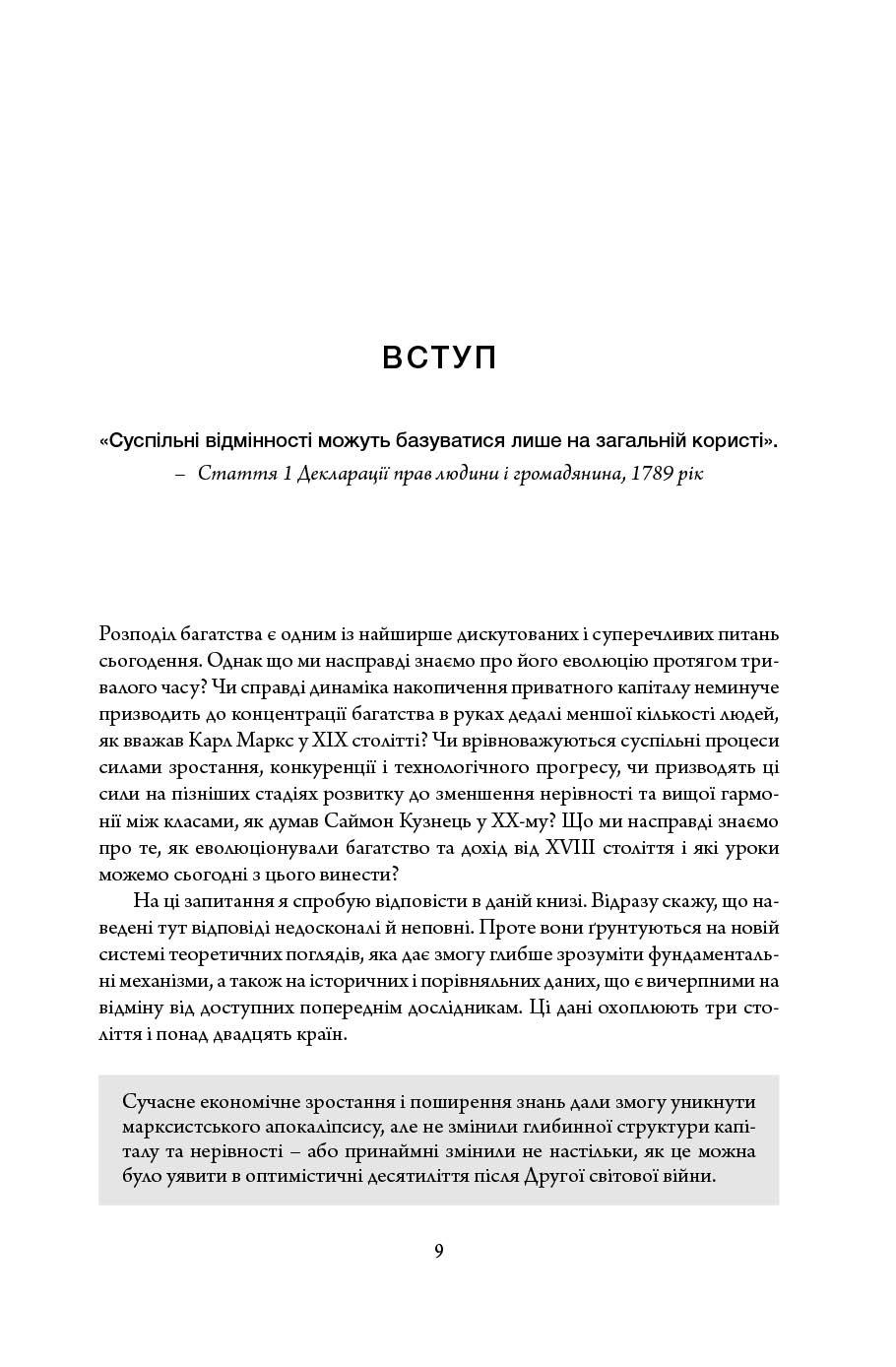 Книга капітал 21 століття томас пікетті 9