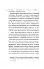 Книга Хранитель забутих речей, Рут Хоган 10
