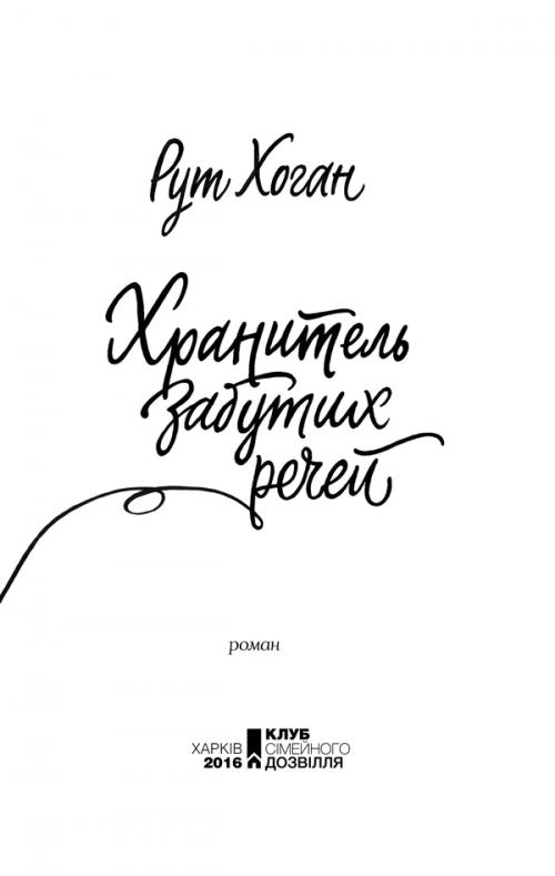Книга Хранитель забутих речей, Рут Хоган 2