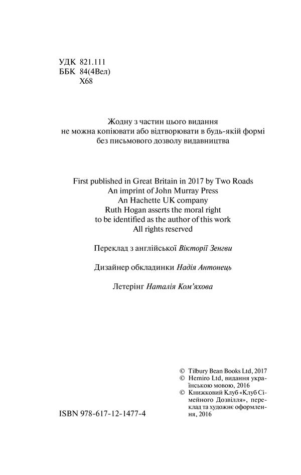 Книга Хранитель забутих речей, Рут Хоган 3
