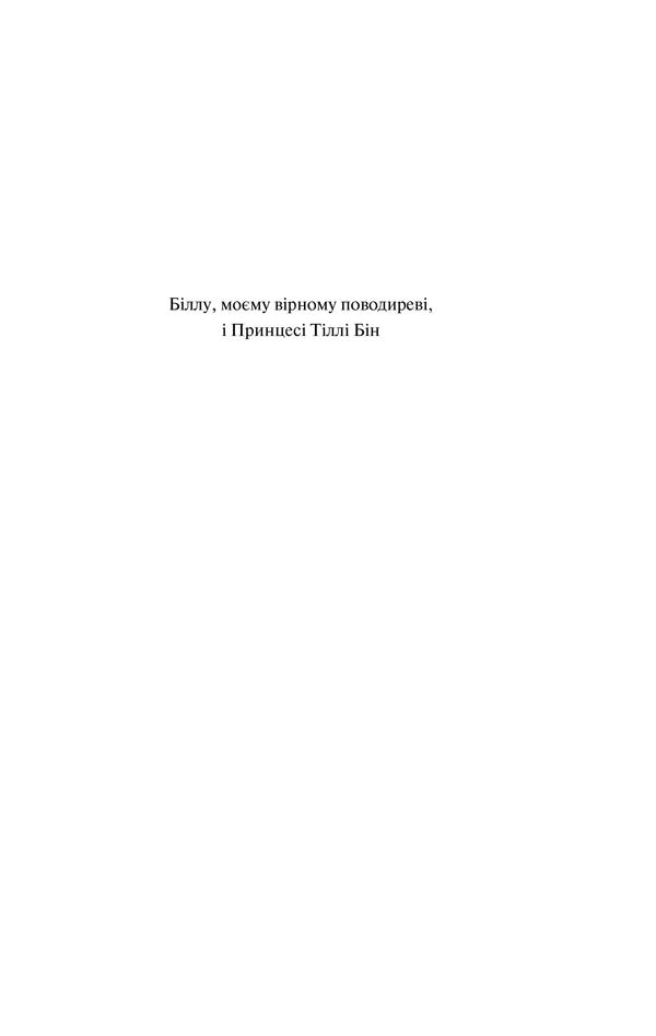 Книга Хранитель забутих речей, Рут Хоган 4