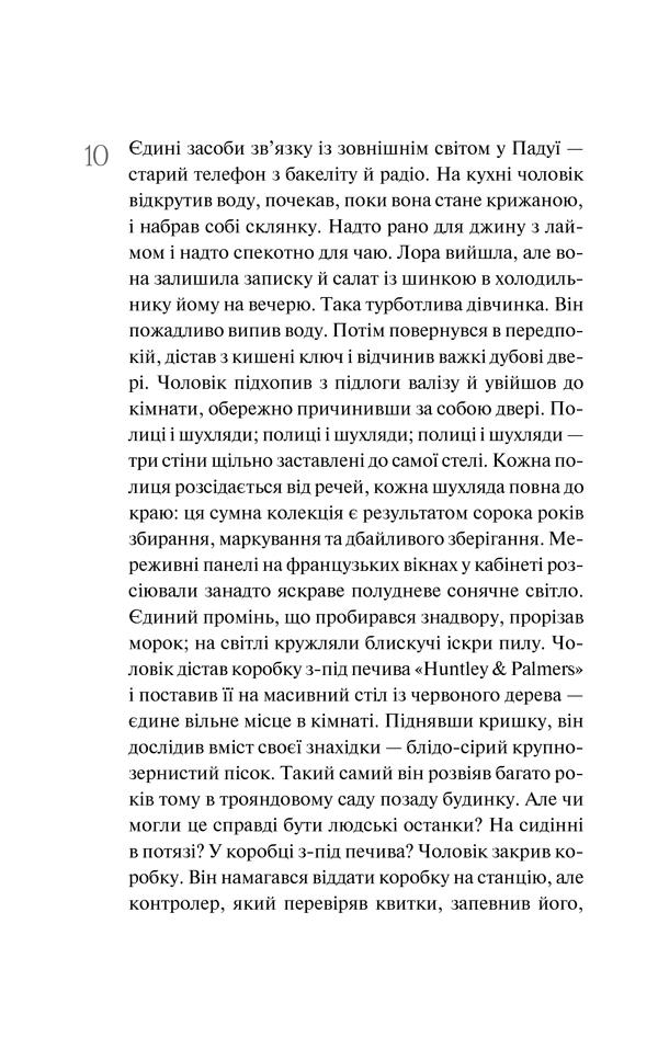 Книга Хранитель забутих речей, Рут Хоган 6