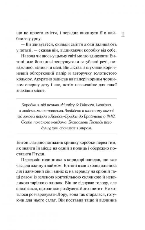 Книга Хранитель забутих речей, Рут Хоган 7