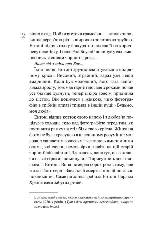 Книга Хранитель забутих речей, Рут Хоган 8