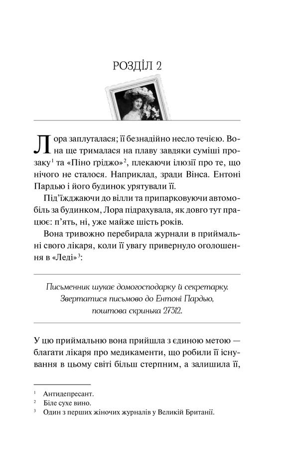 Книга Хранитель забутих речей, Рут Хоган 9